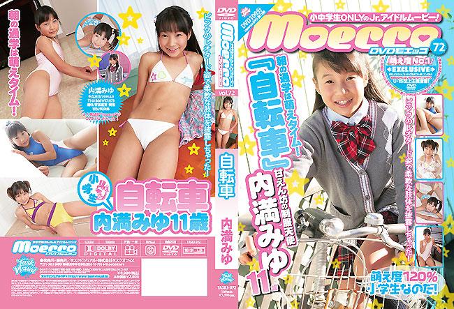 内満みゆ | 自転車 | DVD