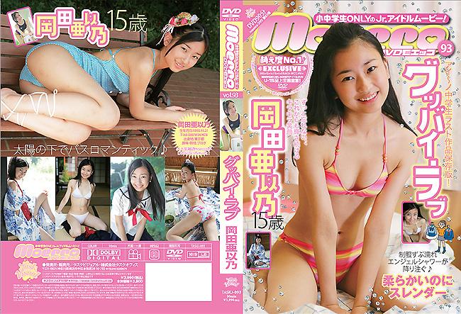 岡田亜以乃 | グッバイ・ラブ | DVD