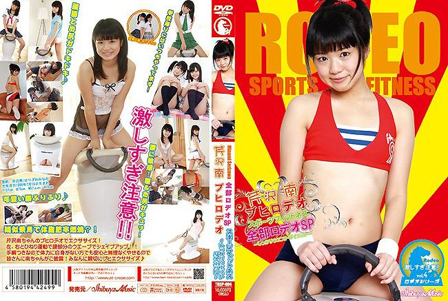 芹沢南   ブヒロデオ スポーツフィットネス全部ロデオSP ~しっかりウエストダイエット~   DVD