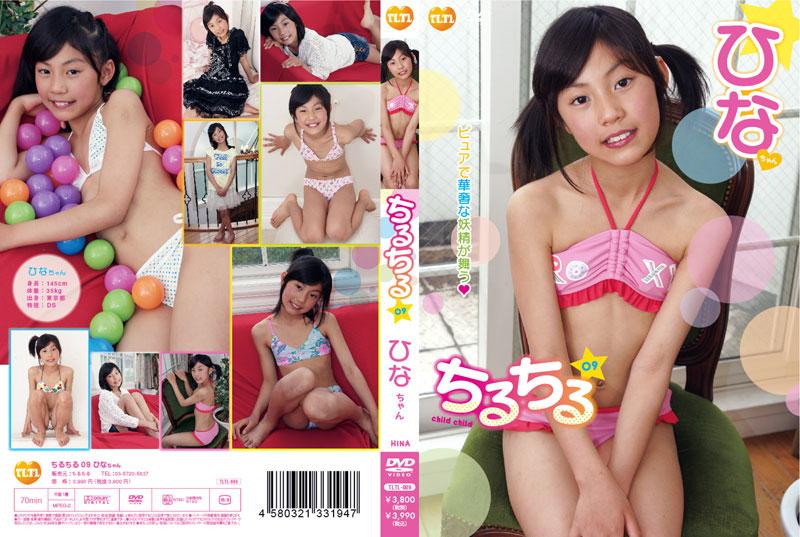 ひな | チルチル vol.9 | DVD