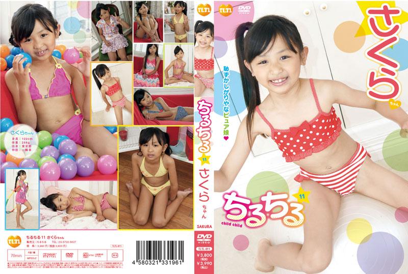 さくら | チルチル vol.11 | DVD