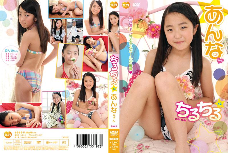 あんな | チルチル vol.12 | DVD