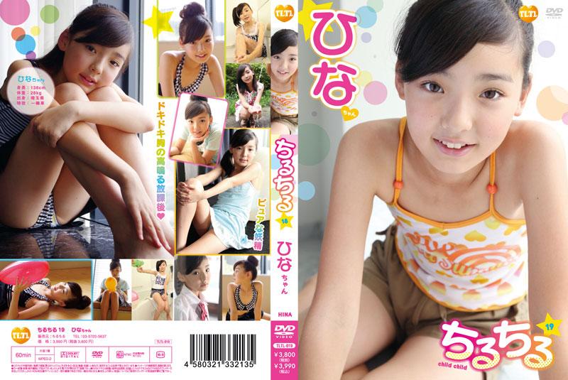 ひな | チルチル vol.19 | DVD