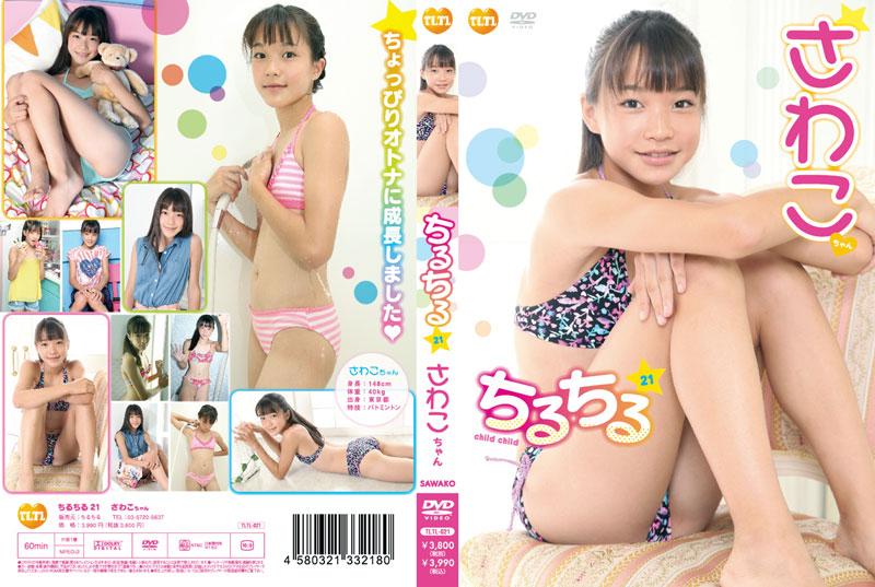 さわこ   チルチル vol.21   DVD