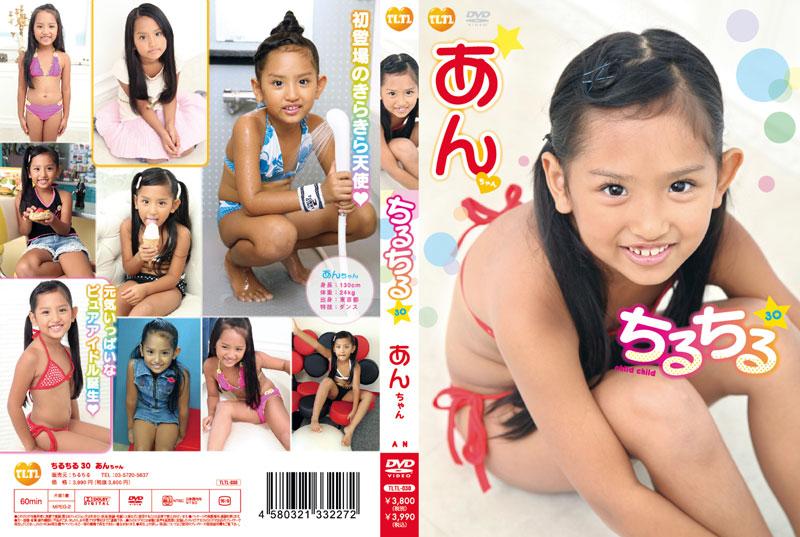 あん | チルチル vol.30 | DVD