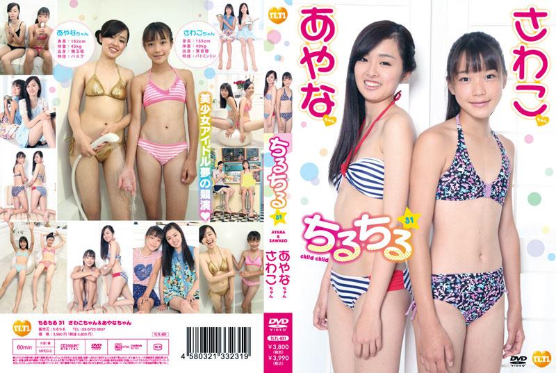 あやな, さわこ | チルチル vol.31 | DVD