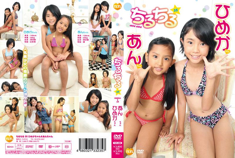 ひめか, あん | チルチル vol.35 | DVD