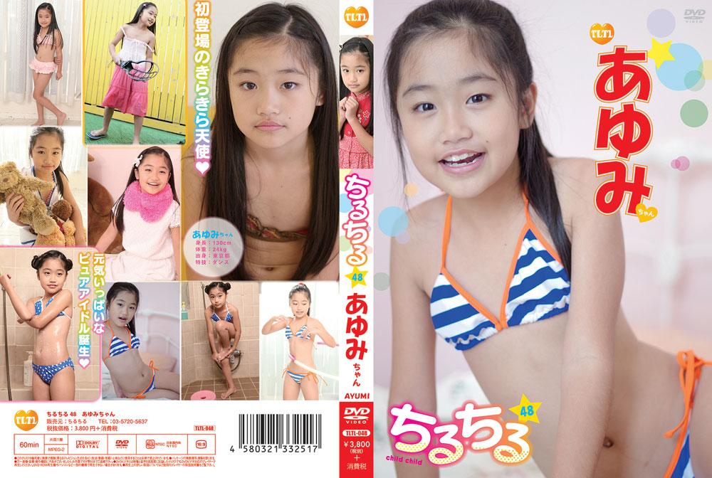 あゆみ   チルチル vol.48   DVD