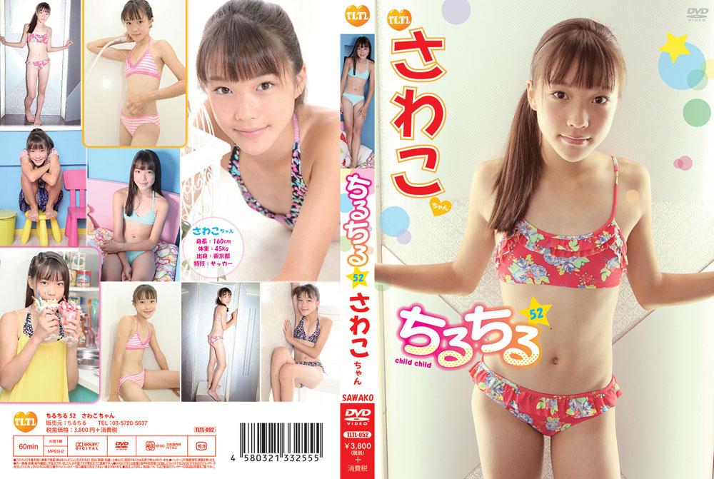 さわこ   チルチル vol.52   DVD