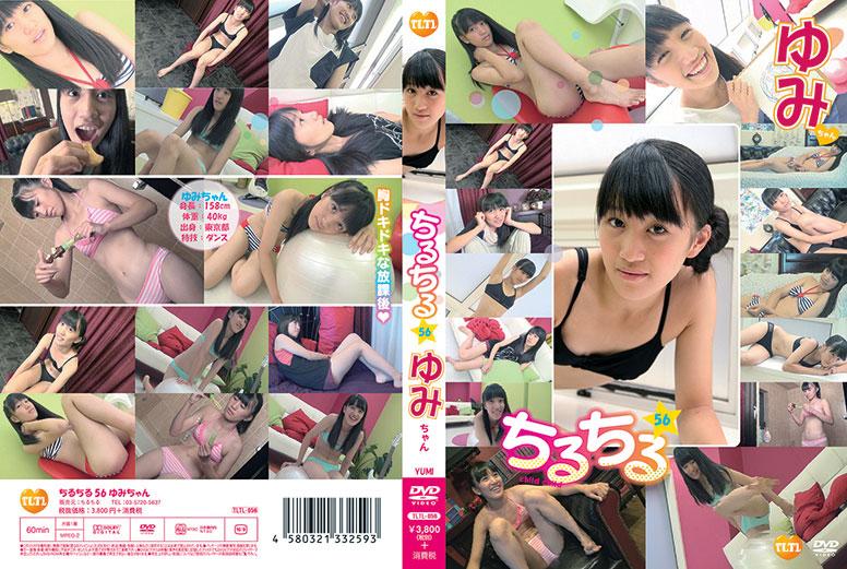 ゆみ | チルチル vol.56 | DVD