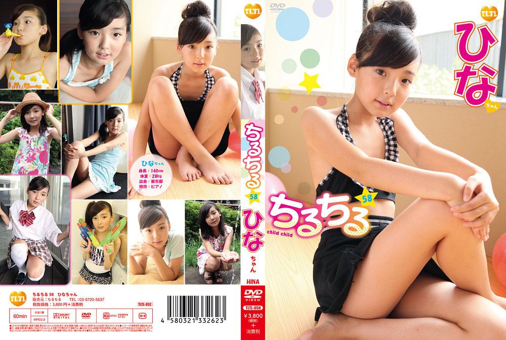 ひな | チルチル vol.58 | DVD