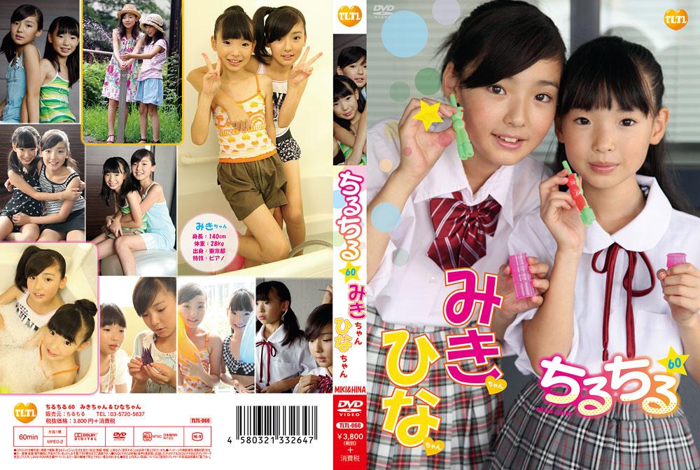 ひな, みき   チルチル vol.60   DVD