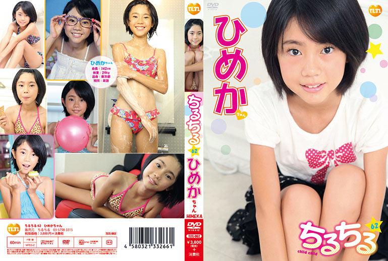 ひめか | チルチル vol.62 | DVD