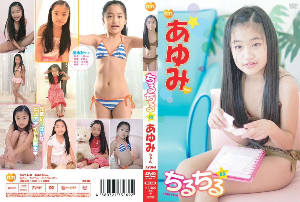 あゆみ   チルチル vol.65   DVD