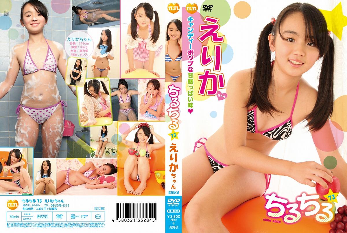 えりか | チルチル vol.73 | DVD
