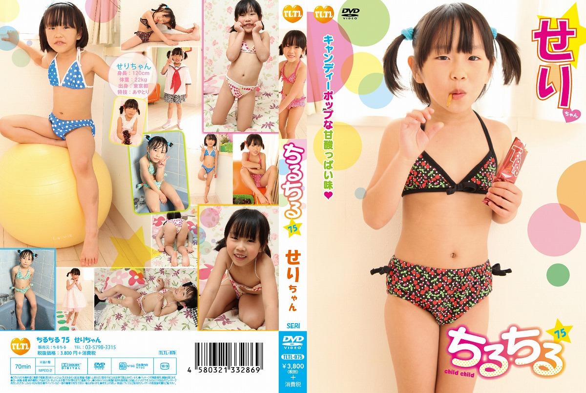 せり   チルチル vol.75   DVD
