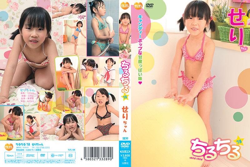 せり   チルチル vol.78   DVD