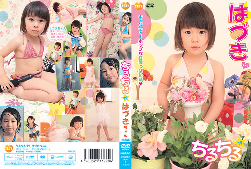はづき   チルチル vol.79   DVD
