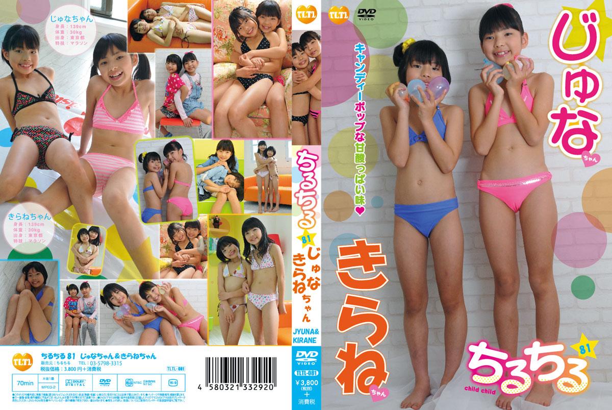 じゅな, きらね | チルチル vol.81 | DVD