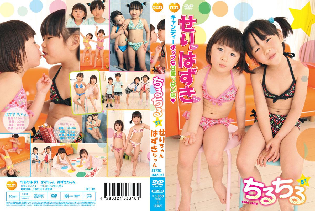 せり, はずき   チルチル vol.87   DVD