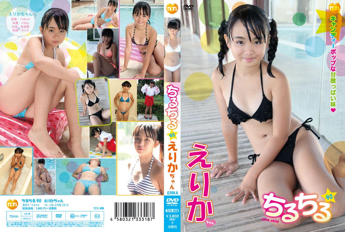 えりか | チルチル vol.90 | DVD