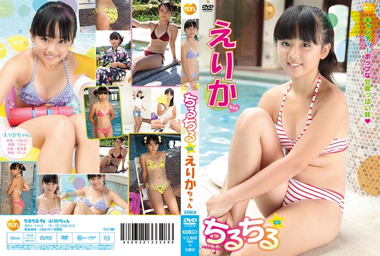 えりか | チルチル vol.96 | DVD