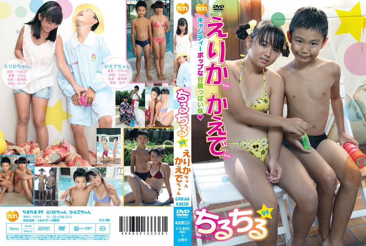 えりか, かえで | チルチル vol.99 | DVD