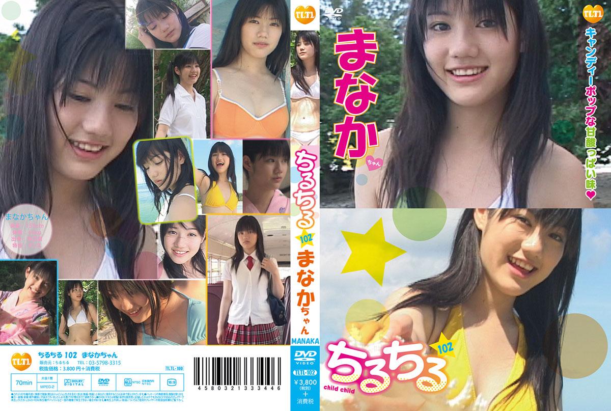 まなか   チルチル vol.102   DVD