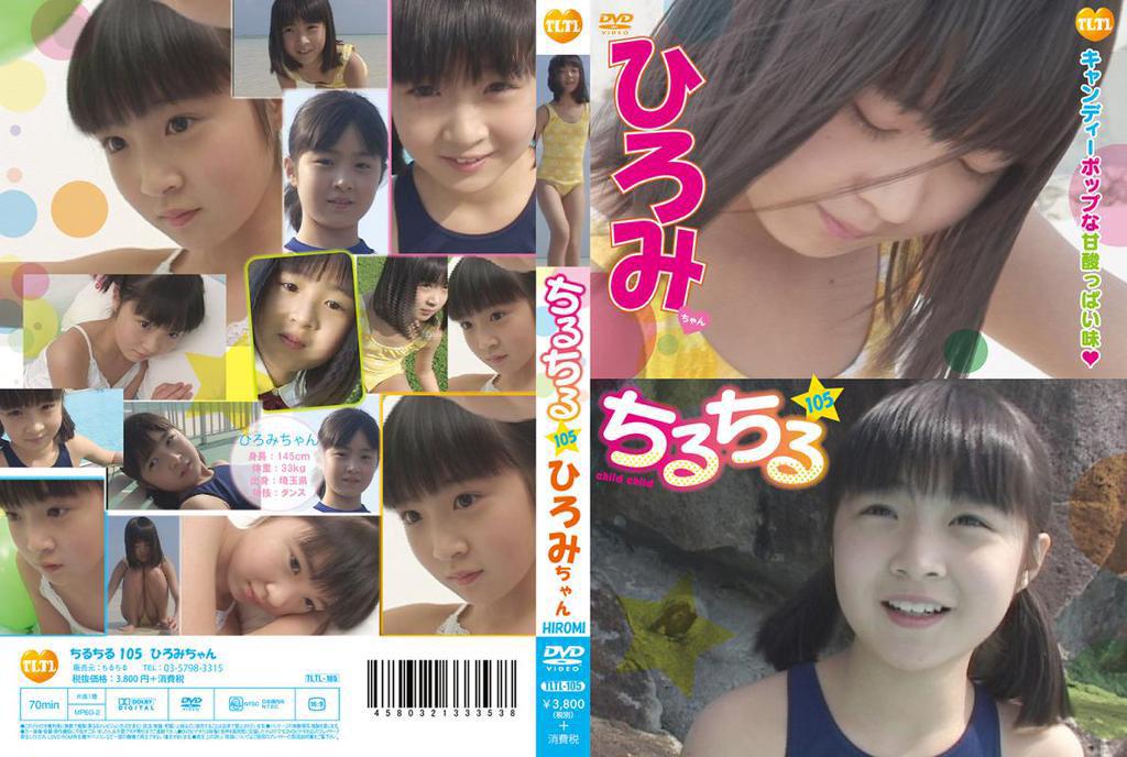 ひろみ | チルチル vol.105 | DVD