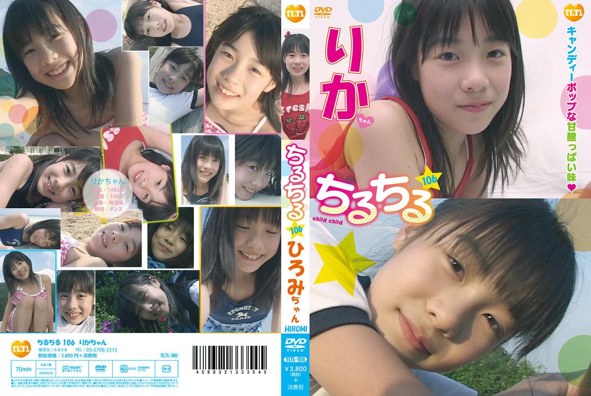 りか | チルチル vol.106 | DVD