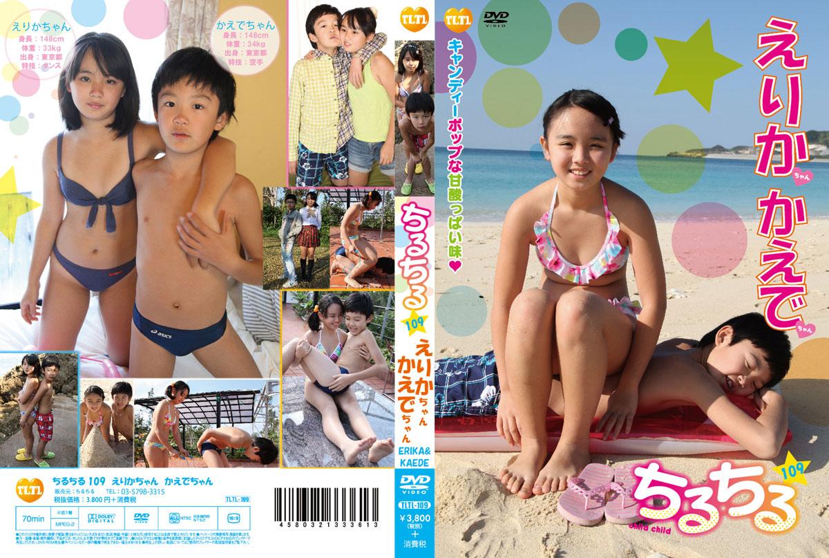 えりか, かえで | チルチル vol.109 | DVD