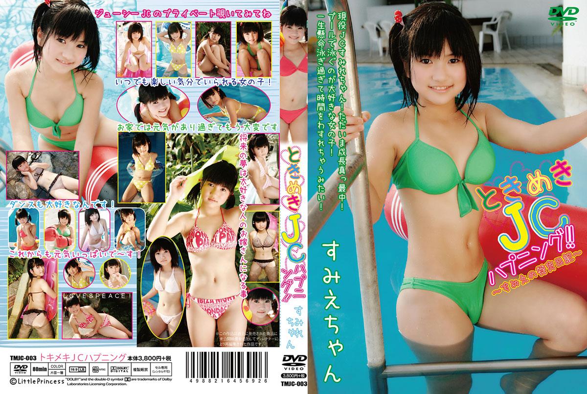 田村すみえ | ときめきJCハプニング | DVD