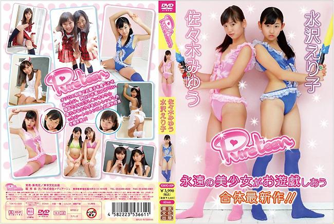 佐々木みゆう, 水沢えり子 | Pure teen | DVD