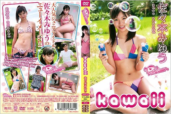 佐々木みゆう | kawaii | DVD