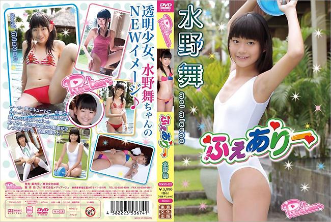 水野舞 | ふぇありー | DVD