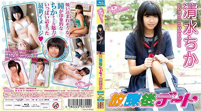 清水ちか | 放課後デート | Blu-ray