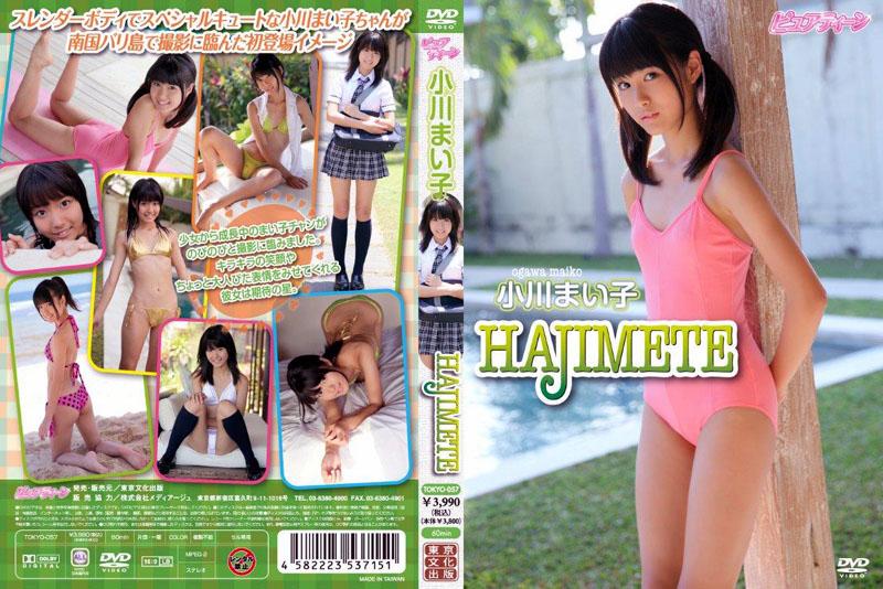 小川まい子 | HAJIMETE | DVD