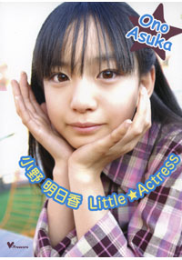 小野明日香 | Little☆Actress | DVD