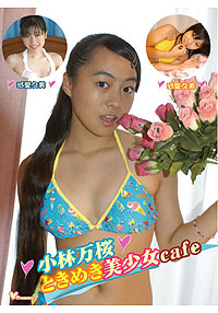 小林万桜 | ときめき美少女caf? | DVD