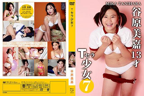 谷原美嘉 | Tセラ少女 07 | DVD