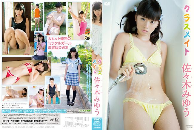 佐々木みゆう | クラスメイト | DVD