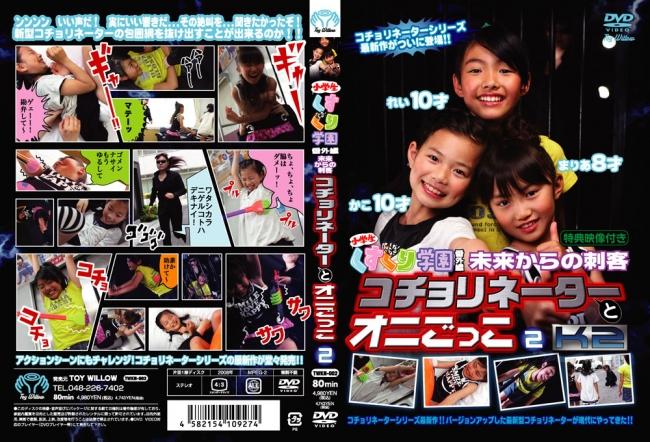 かこ, れい, まりあ | くすぐり学園番外編 未来からの刺客 コチョリネーターとオニごっこ 2 | DVD