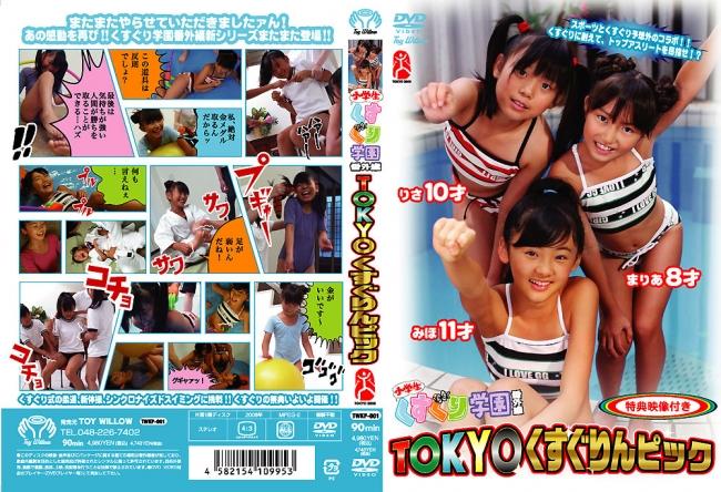 りさ, まりあ, みほ | くすぐり学園番外編 TOKYOくすぐりんピック | DVD