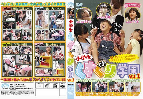 佐藤夢, 木戸若菜, 木戸結菜 | 小学生くすぐり学園 Vol.1 | DVD