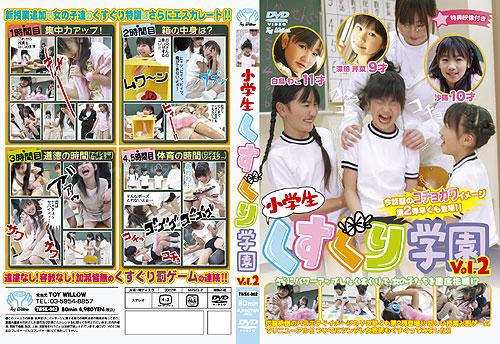 深田芹菜, 沙羅, 白鳥わこ | 小学生くすぐり学園 Vol.2 | DVD