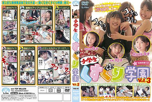 星☆美優, 光希, 優莉菜 | 小学生くすぐり学園 Vol.3 | DVD