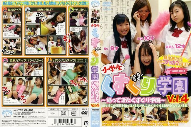 みおん, みな, ゆい | 小学生くすぐり学園 Vol.4 帰ってきたくすぐり学園 | DVD
