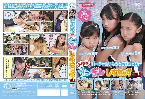 わかな, ゆいな, MANA | 小学生ツンデレしすたぁず Vol.1 | DVD