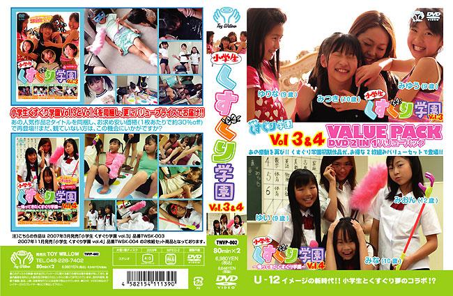 みゆう, みつき, ゆりな, ゆい, みおん, みな | くすぐり学園Vol.3&4 バリューパック | DVD-BOX