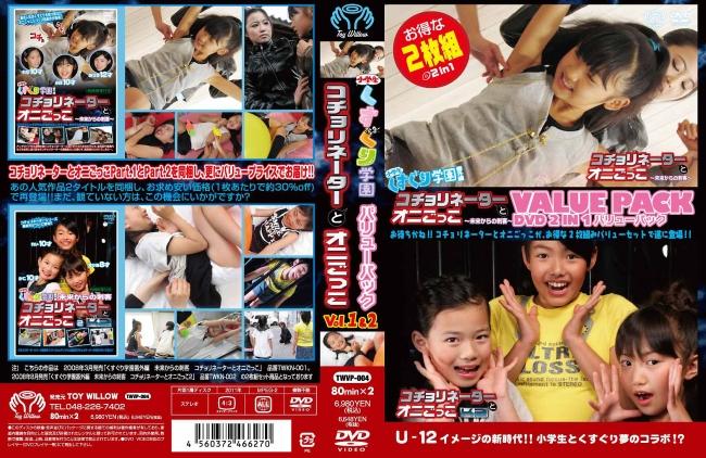 みほ, ありさ, れな, かこ, まりあ, れい | コチョリネーターとオニごっこ Part.1&2 バリューパック | DVD-BOX